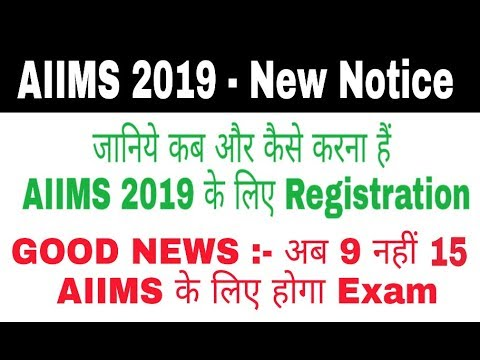 Aiims 2019 Application form | Aiims 2019 basic registration date | Good news from Aiims