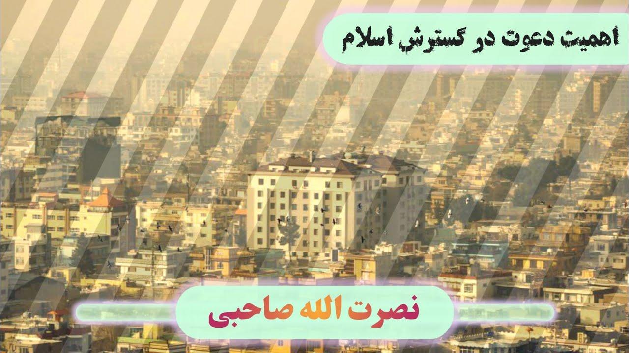 001 - اهمیت دعوت در گسترش اسلام