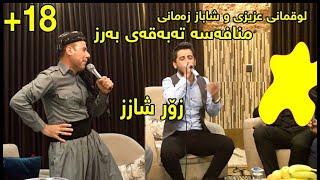 Luqman Azizi & Shabaz Zamani 2017 Mnafasa Tabaqay Barz ZOr Shaz