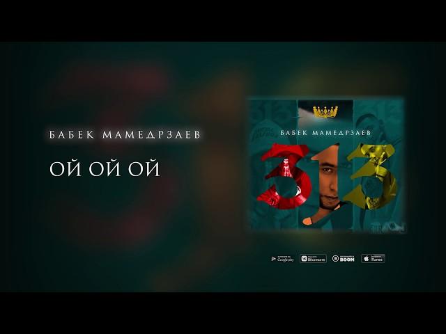 Бабек Мамедрзаев - Ой ой ой (Премьера трека 2020)