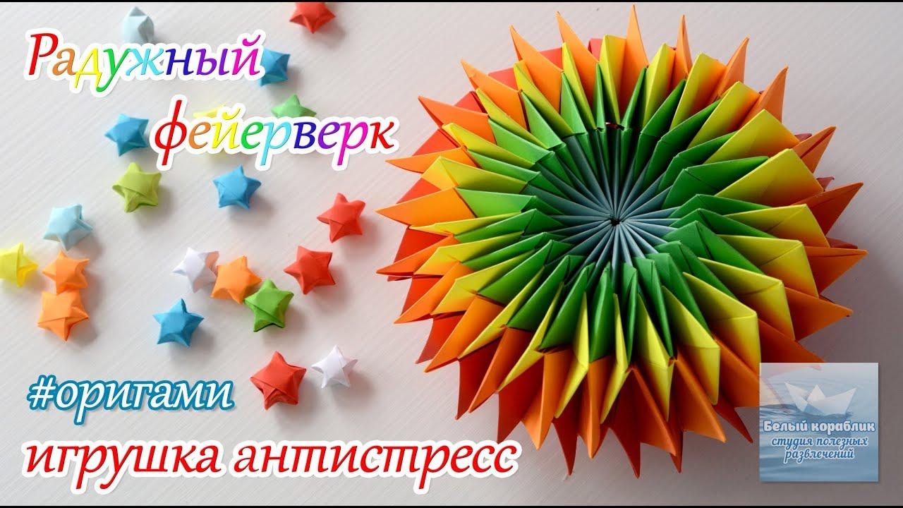 Как сделать радужный фейерверк #оригами How to make rainbow fireworks #origami