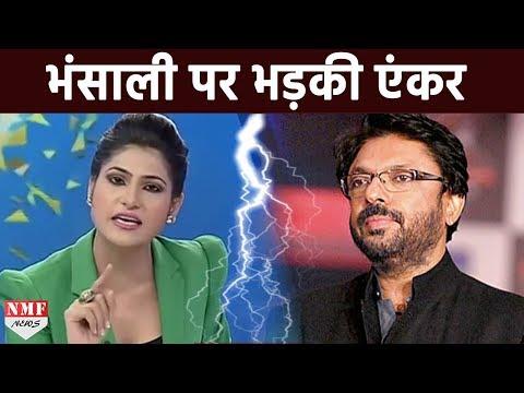 Bhansali पर भड़की TV Anchor, कहा- मैं राजपूत तो नहीं लेकिन उसी जमीन की पैदाइश हूं