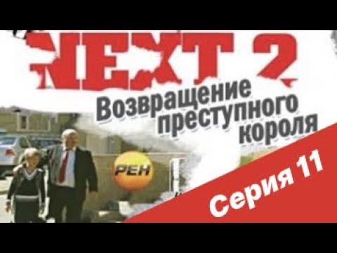 NEXT-2 11 СЕРИЯ (ПОЛНАЯ ВЕРСИЯ)