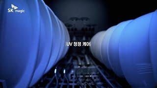 [SKmagic] SK매직 트리플케어 식기세척기 식기관리의 혁신 편 (2020 美 IDEA 어워드)