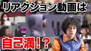 外国人によるリアクション動画は自己満!?【賛否両論15】