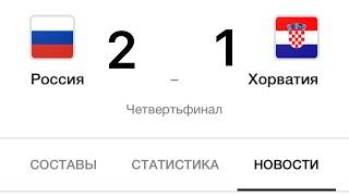 Чм 2018 Россия Хорватия. Россия Выходит в полуфинал !