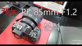 캐논 RF 85mm F1 2 첫 소감/Canon RF …