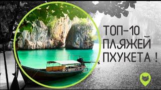 видео Лучшие пляжи Пхукета