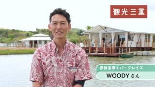 イベント情報紙「観光三重」9...