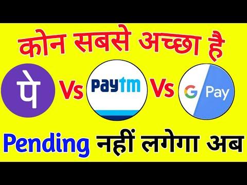 upi-के-लिए-सबसे-अच्छा-app-कौन-सा-है-|-who-is-better-?-|-paytm-vs-phonepe-|-paytm-vs-google-pay