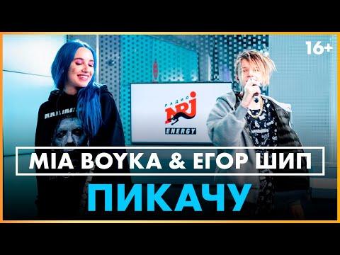 @MIA BOYKA  & @Егор Шип - Пикачу (Live @ Радио ENERGY)