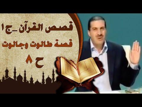 قصص القرآن الجزء