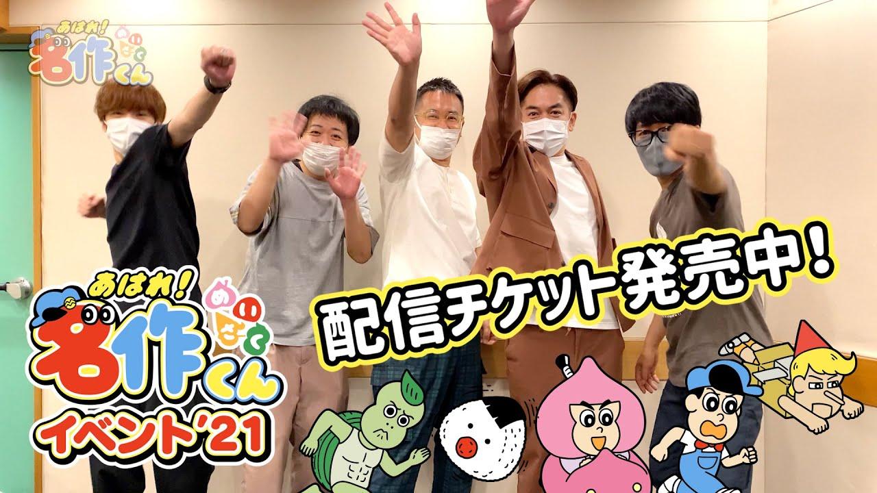 「あはれ!名作くん イベント'21」開催直前コメント!