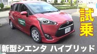 トヨタ 新型シエンタ 公道試乗 ハイブリッド編 TOYOTA NEW SIENTA HYBRID TEST DRIVE