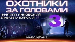 """Сериал """"Охотники за головами"""" - 3  Серия"""