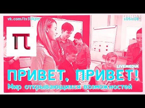 Привет, привет! 508 / Летняя школа СибГУ им. М. Ф. Решетнёва / 3.14 Pi