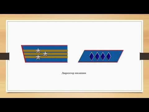 Знаки различия сталинской милиции, часть 1