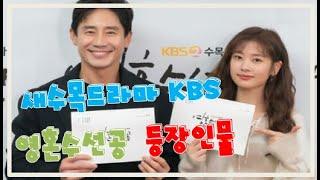 KBS새수목드라마 영혼수선공 등장인물소개