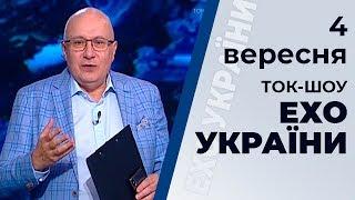 """Ток-шоу """"Ехо України"""" Матвія Ганапольського від 4 вересня 2019 року"""