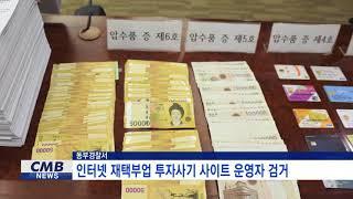 [대구뉴스] 동부경찰서, 인터넷 재택부업 투자사기 사이…