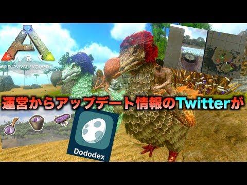 『ARKモバイルスマホ版』BRUTAL生活#24ARKモバイルのTwitterでアップデート情報が出たよ!ARK:survival evolved