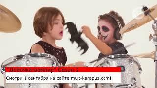 Девочка-вампир СЕЗОН 2!!! РЕАЛЬНАЯ ПРЕМЬЕРА!!!