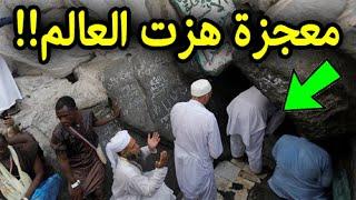 لن تصدق ماذا وجدوا داخل غار حراء... وجدوا معجزة كبيره جدا سبحان الله !!