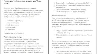 48  Режим чтения(Полная версия курса Microsoft Word 2010 здесь: http://teachpro.ru/Course/Word2010?utm_source=youtube&utm_campaign=Word2010 Мультимедийный ..., 2013-01-30T19:09:34.000Z)