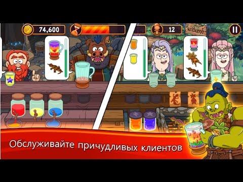 Игра на андроид Магический напиток