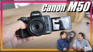 รีวิว Canon M50 : รูปสวย | Vlog เทพ | โฟกัสนิ่ม