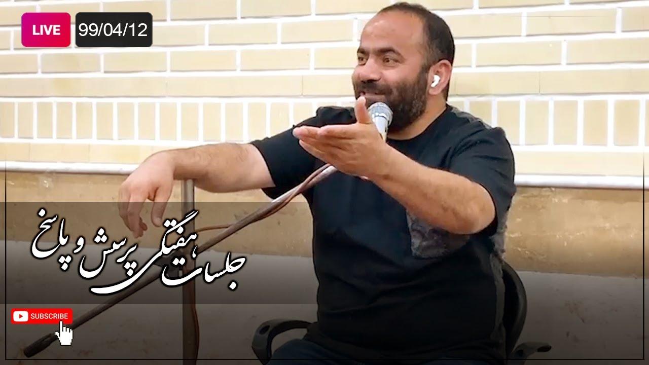 Hasan Aghamiri - Live | حسن آقامیری - جلسه هفتگی ٩٩/۴/۱۲
