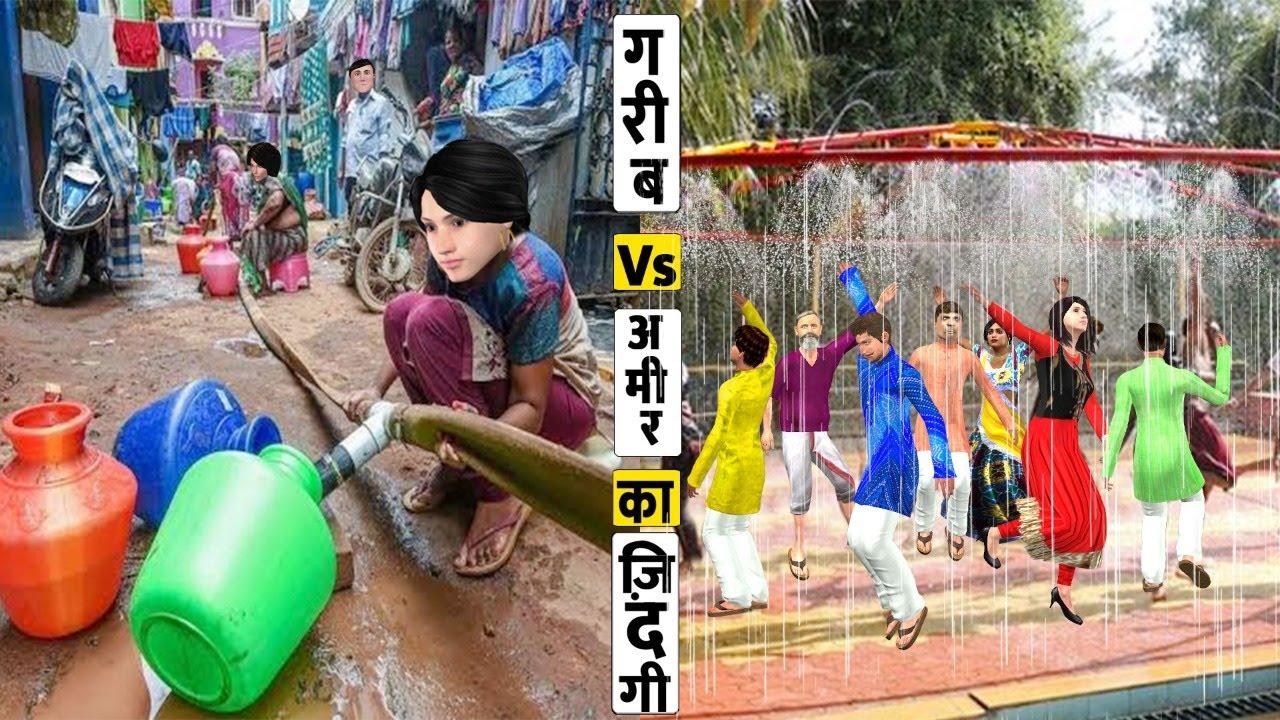 गरीब Vs अमीर की ज़िन्दगी Garib Vs Amir Ki Zindagi Comedy Video हिंदी कहानिया Hindi Kahaniya Comedy
