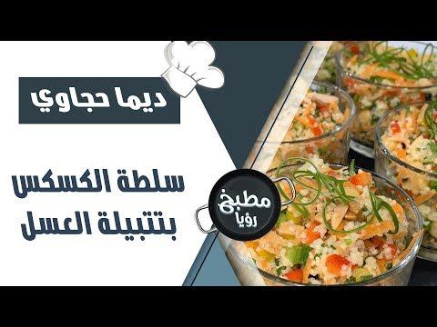 مطبخ المغرب العربي