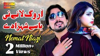 AA Rog Lay Ni | Singer Nemat Niazi | Latest Saraiki Song | Shaheen Studio