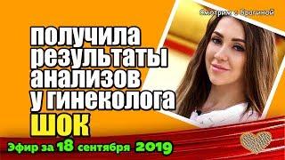 ДОМ 2 НОВОСТИ на 6 дней Раньше Эфира за 18 сентября  2019