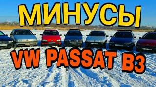Минусы Passat B3 обзор часть 3 отзывы владельцев