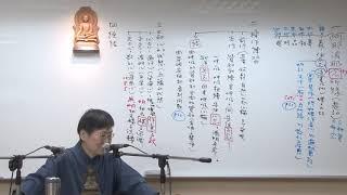 (學院第三屆)法相宗─依《瑜伽師地論》修學止觀  李麗居士 037 thumbnail