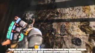 Dead Space 3 — Путешествие сквозь ужас: Будущее (субтитры)