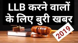 LLB करने वालों के लिये बुरी खबर || Bar council of India  || Supreme Court judgement