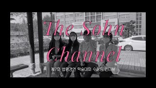THE SOHN & Students 법무부 제7…