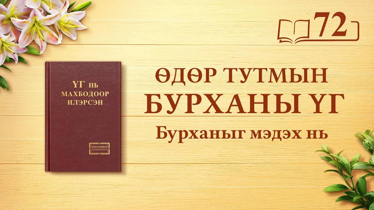 """Өдөр тутмын Бурханы үг   """"Бурханы ажил, Бурханы зан чанар ба Бурхан Өөрөө III""""   Эшлэл 72"""