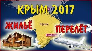 видео Туры в Крым из Новосибирска