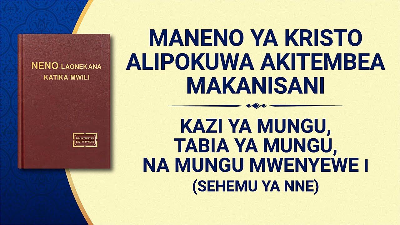 Usomaji wa Maneno ya Mwenyezi Mungu | Kazi ya Mungu, Tabia ya Mungu, na Mungu Mwenyewe I (Sehemu ya Nne)