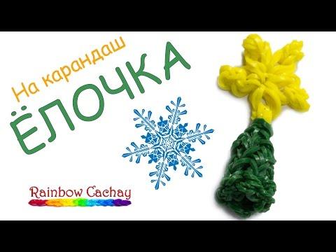 Плетение ёлочки на карандаш из резинок rainbow loom bands cachayvideo