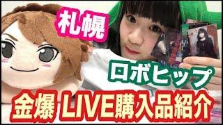 【ロボヒップ】💚ライブ購入品紹介💚金爆グッズ✨札幌ニトリ文化ホール
