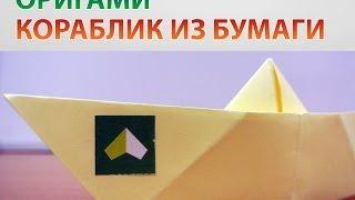 Как сделать кораблик из бумаги своими руками(Выпуск 1. Как сделать кораблик из бумаги своими руками. Подписка: http://www.youtube.com/user/IzBumagiSvoimiRukami?sub_confirmation=1 --..., 2014-05-11T20:21:02.000Z)