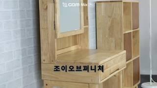 전신거울 화장대 미니화장대 조이오브퍼니처