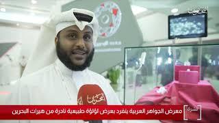 البحرين مركز الأخبار : معرض الجواهر العربية ينفرد بعرض لؤلؤة طبيعية نادرة من هيرات البحرين