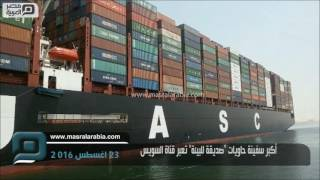 بالفيديو| أكبر سفينة حاويات