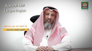 Gambar cover What has come to you couldn't miss you Al- Sheikh Othman Al- kamees